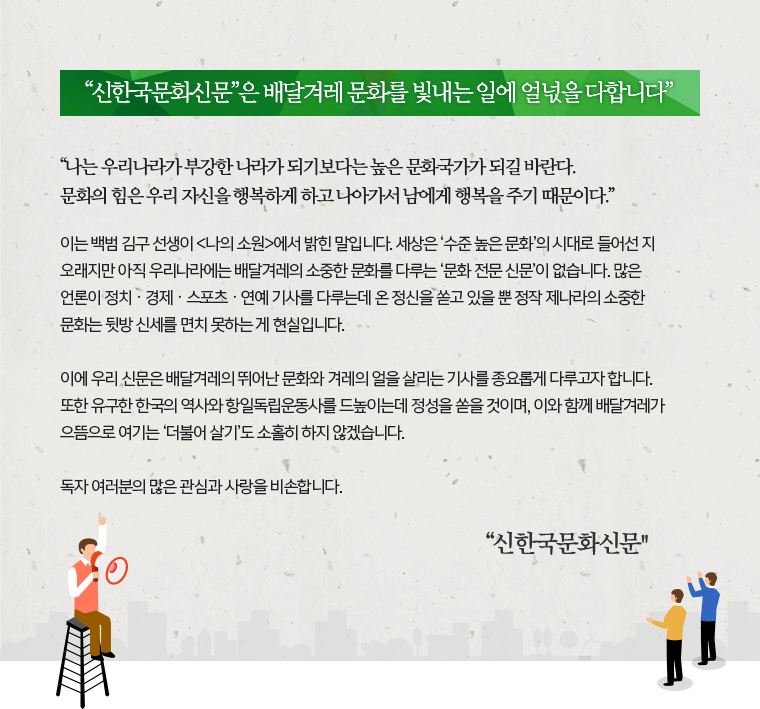 신문사소개
