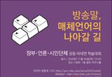 """""""방송말, 매체언어의 나아갈 길"""" 학술대회"""