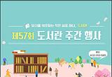마포중앙도서관, 제57회 도서관 주간에 풍성한 프로그램