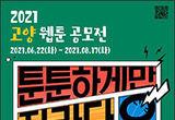 고양지식정보산업진흥원, '2021 고양 웹툰 공모전' 연다