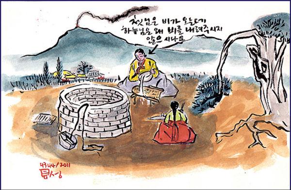 가뭄이 들면 우물에서 키에 물을 붓고 비가 주룩주룩 내리는 듯 물이 떨어지도록 했다.(그림 이무성 한국화가)