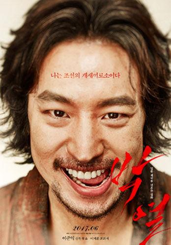한국영화 박스오피스 1위를 차지한 영화 '박열' 포스터, 메가박스플러스엠 제공