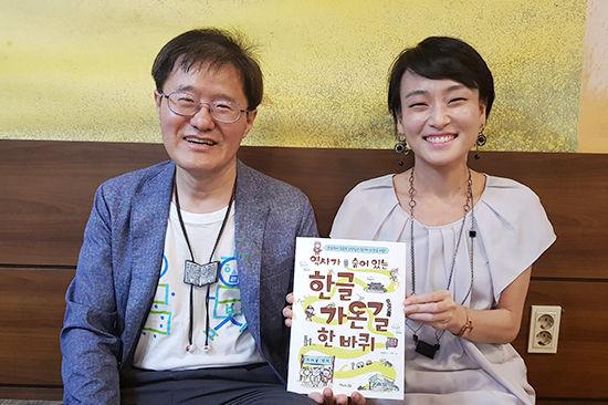 《역사가 숨어있는 한글 가온길 한 바퀴》 지은이 김슬옹 박사(왼쪽)와 삽화를 그려준 지문 작가