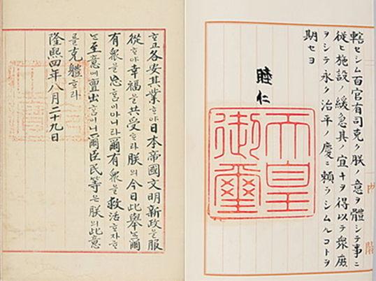 '일본측 한일병합 조서'의 원본사진(오른쪽)과 대한제국 순종황제가 반포한 조서 원본