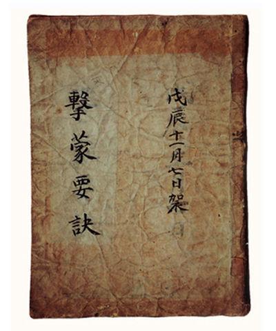 보물 제602호 이율곡의 《격몽요결 (擊蒙要訣)》표지(문화재청 제공)