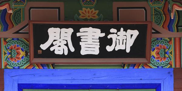 표충사(表忠祠)라는 글씨는 정조가 직접 쓴 글씨이며, 임금의 글이 있다는 뜻의 어서각 현판