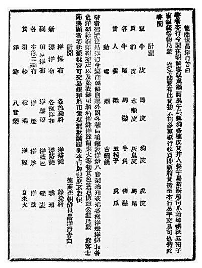 <한성주보 >에 1886년 2월 22일 치에 실린 우리나라 첫 신문광고