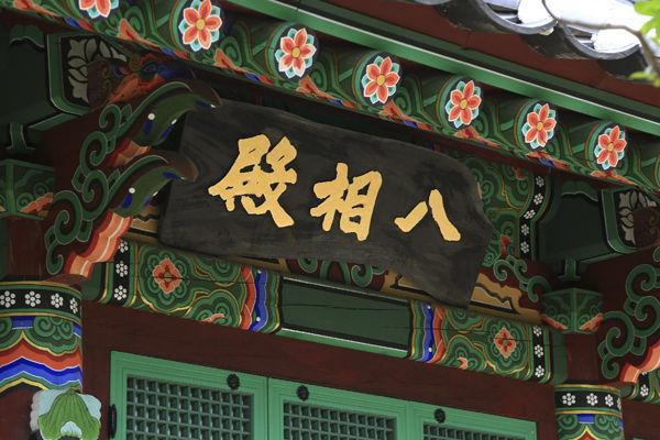 석가모니의 일생 중 주요장면을 8폭의 그림으로 그려서 모신 팔상전