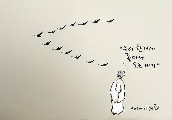 한로 무렵엔 북녘에서 기러기가 날아온다(그림 이무성 화백)