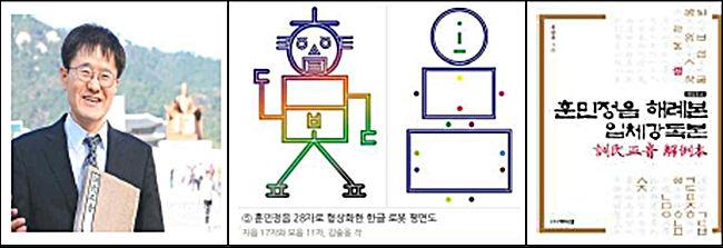 2018 우리말 으뜸 지킴이 '김슬옹 박사'