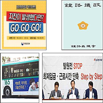 2018년 우리말 헤살꾼 / 행정안전부, 종로구의회, 자유한국당, 공공기관과 기업들(위 왼쪽부터 시계방향)