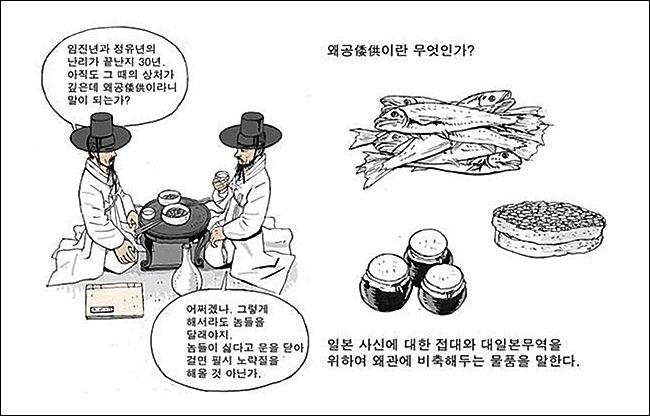 """김령 """"계암일록""""에서 왜공에 시달려야 하는 상황을 한탄하고 있다. (그림 : 정용연)"""