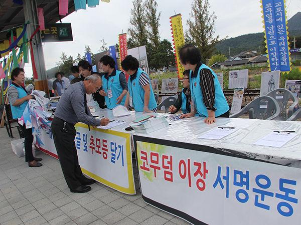 풍신수길이 남원인의 코를 베어다 묻은 일본 교토 코무덤을 남원으로 이장하자는 서명을 하고 있는 시민들