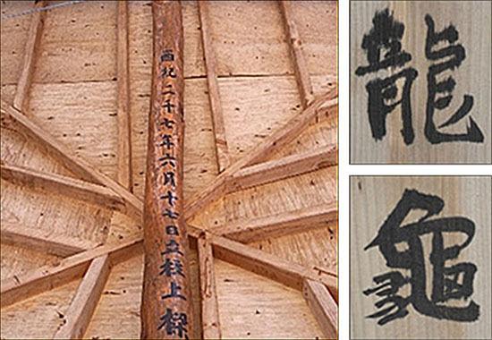 마룻대(상량)에 쓴 상량문(왼쪽), 좌우 양쪽에 쓴 용(龍)과 구(龜)