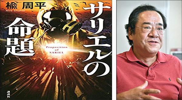 일본의 전염병을 예언한 책 《사리엘의 명제》와 작가 니레슈헤이 씨