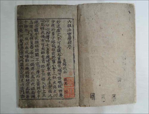보물 제2063호 《육조대사법보단경》(권수제)