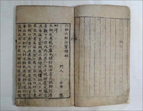 보물 제2063호 《육조대사법보단경》(서문)