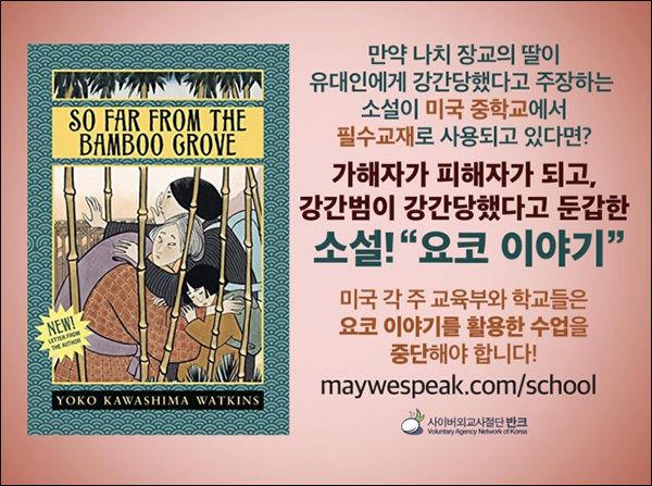 《So Far from the Bamboo Grove(한국 번역본 제목은 요코 이야기》 교재 철회 포스터(반크 제공)