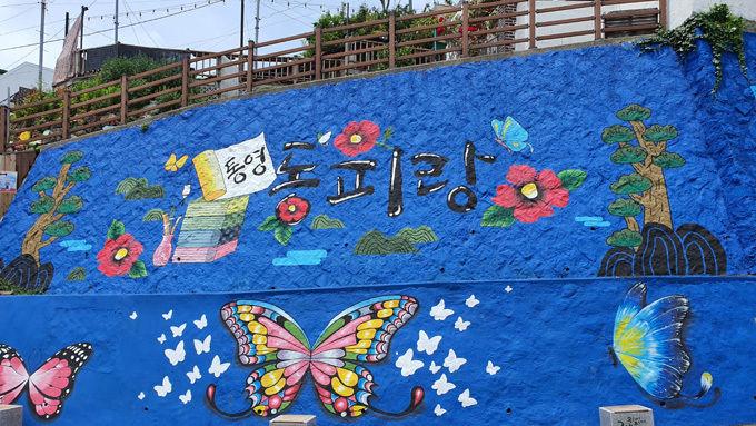 동피랑마을의 아름다운 벽화
