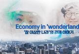 코로나19 위기 극복 화제 영상 '참 이상한 나라' 공개