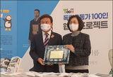 광복회, 은수미 성남시장에 '단재 신채호 상' 수여