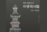 지광국사탑, 5년간 보존처리 마치고 본래의 모습 되찾아