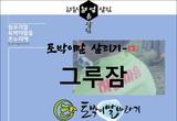 [토박이말 살리기]1-12 그루잠