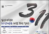 '일신여학교 3.1만세운동 재현 랜선 행사' 개최