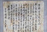 「동학농민군 편지」 국가등록문화재 등록 예고