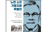 외신이 촬영한 전남도청 진압 후 모습 최초 공개