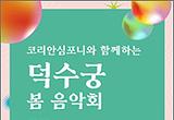 코리안심포니와 함께하는 덕수궁 봄 음악회 연다