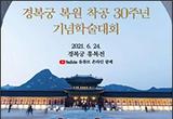 경복궁 복원 30주년 기념식ㆍ학술대회 열어