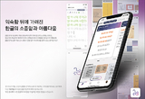 '2021 제7회 한글 창의 산업ㆍ아이디어 공모전' 수상작 발표