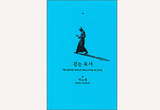 박노해 시인의 《걷는 독서》란 무엇일까?