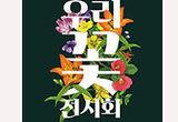 '제28회 우리 꽃 전시회' 작품 공모
