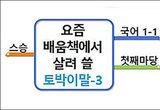 [요즘 배움책에서 살려 쓸 토박이말]3-스승