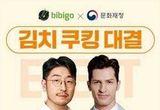 케이 무형유산 김장문화, 국민참여와 민관협업으로 알린다