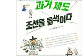 조선 선비의 '인생 과업', 과거시험의 모든 것!