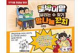 '토박이말 살리는 수 찾기' 말나눔 잔치(토론회) 알림