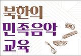전(前) 북한교육자에게 듣는 북한 민족음악의 실상