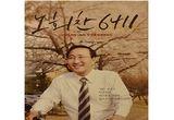 지금 더욱 그리운 이름 '노회찬6411' 영화 상영