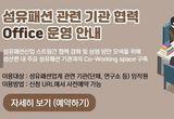 서울시, 한국섬유산업연합회와 패션생태계 경쟁력 강화