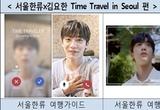 전 세계 MZ세대 호기심 자극하는 '서울한류 랜선투어'