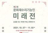 전통문화교육원 '제2회 문화재수리기능인 미래전' 열어