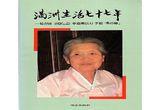 독립전쟁의 초석이 된 '경북 여성 항일투쟁기'<2>